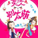 Queen Lord Don't Be Too Cute (My Queen) 女王大人别太萌 (我的女主别太萌) by 坤华 Kun Hua