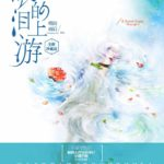A River Runs Through It 眼泪的上游 (上游) by 明前雨后 Ming Qian Yu Hou