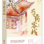 Peony's Tavern / Flower Demon's Inn 芍藥客棧 / 花妖客棧 by 一枚銅錢 Yi Mei Tong Qian (HE)