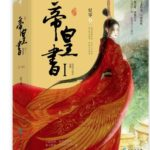 The Emperor's Book (Legend of Anle) 帝皇书 (安乐传) by 星零 Xing Ling