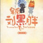 The Legendary Life of Queen Lau 皇后刘黑胖 by 戈鞅 Ge Yang