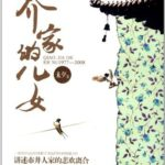The Children of the Qiao Family (The Bond) 乔家的儿女 by 未夕 Wei Xi