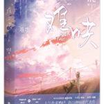 Hard to Deceive / First Frost 难哄 by 竹已 Zhu Yi (HE)