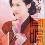 Amazing Sisters 金·小气家族 by 典心 Dian Xin