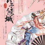 Your Sensibility My Destiny 公子倾城 by 维和粽子 Wei He Zong Zi (HE)