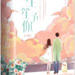 My Bloodthirsty Husband is So Gentle / This Song Is Only for You 笙笙予你 / 暗黑系暖婚 by 顾南西 Gu Nan Xi