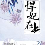 The Lofty Fierce Consort 悍妃在上 by Jia Mian De Sheng Yan (HE)