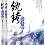 The Anarchic Consort of the Prince (Bright as the Moon) 纨绔世子妃 (皎若云间月) by 西子情 Xi Zi Qing