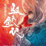 The Blue Whisper 驭鲛记 by Jiu Lu Fei Xiang
