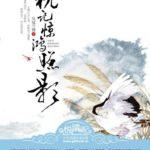 Memories of a Graceful Reflection 猶記驚鴻照影 by 風凝雪舞 Feng Ning Xue Wu (OE)